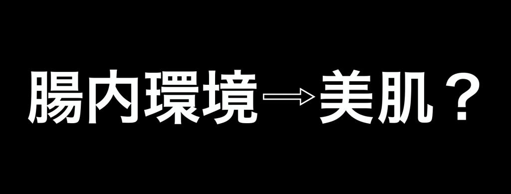 腸内フローラ・美肌・ダイエット